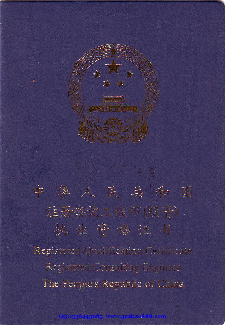 重庆市江北区注册咨询工程师寻挂靠单位