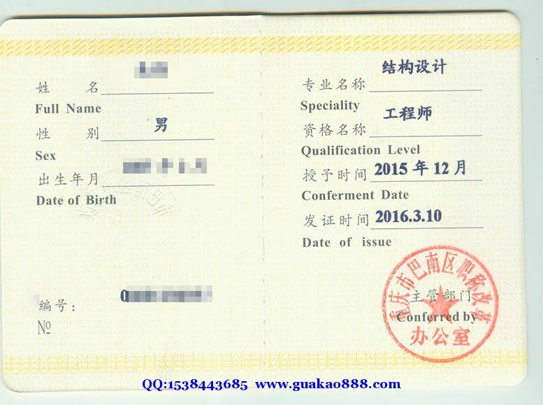 重庆市渝中区结构中级工程师