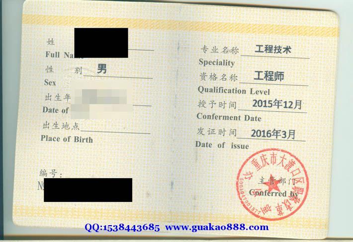 重庆市南岸区中级工程技术工程师寻挂靠单位