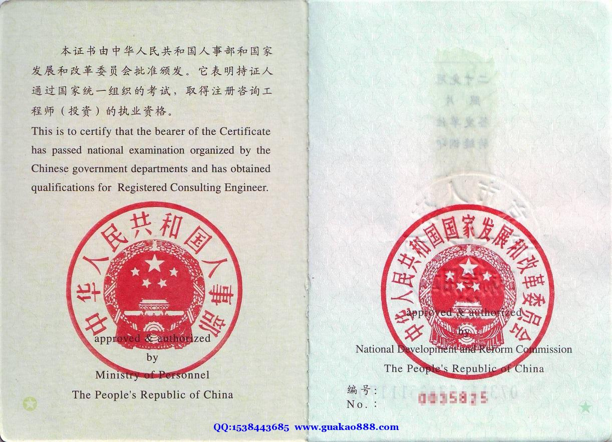 重庆市九龙坡区注册咨询工程师寻挂靠单位