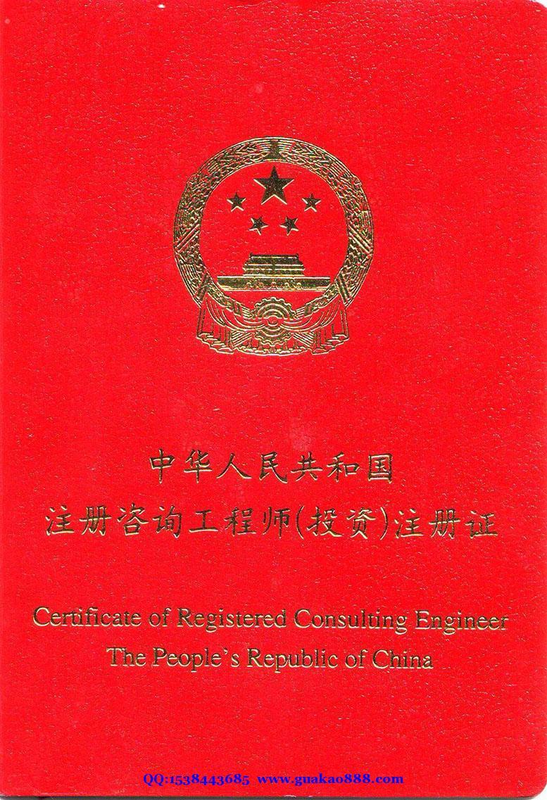 重庆市大渡口区注册咨询工程师寻挂靠单位