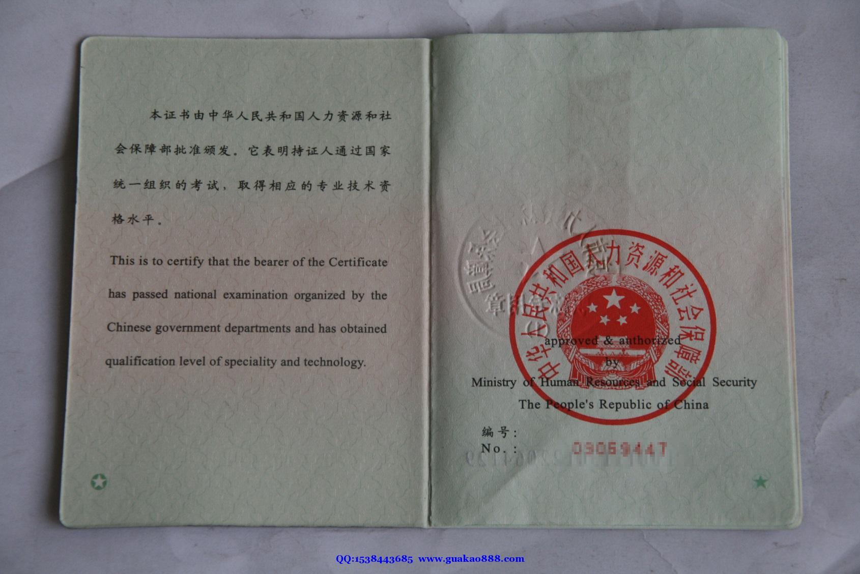 重庆市渝北区注册咨询师寻挂靠单位