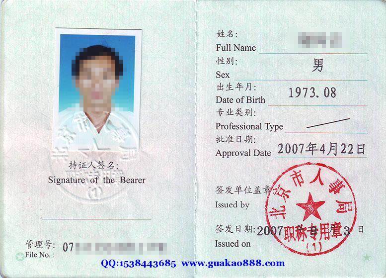 重庆市沙坪坝区注册咨询工程师寻挂靠单位