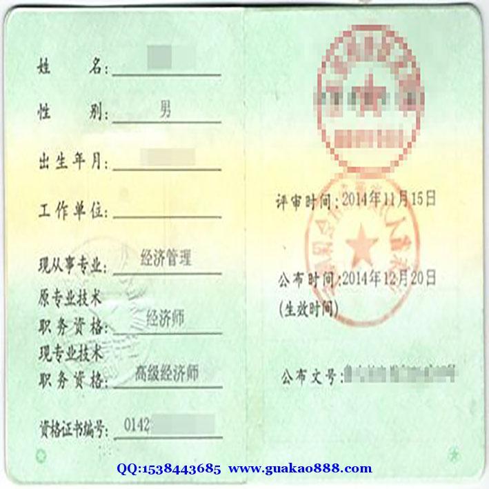 重庆市渝中区注册经济师寻挂靠单位