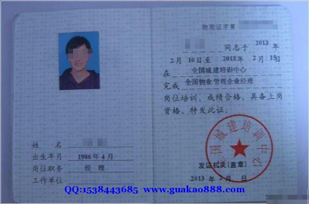 重庆市渝北区物业管理师寻挂靠单位