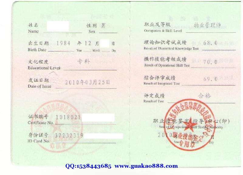 重庆市渝中区物业管理师寻挂靠单位