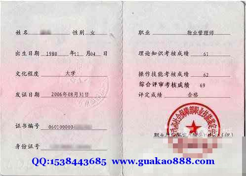 重庆市沙坪坝区物业管理师寻挂靠单位
