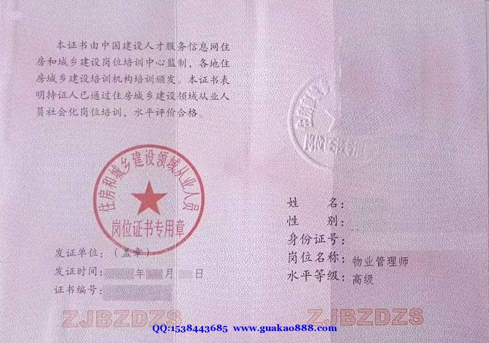 重庆市九龙坡区物业管理师寻挂靠单位