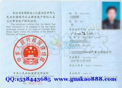 重庆市渝北区房地产经纪人寻挂靠单位