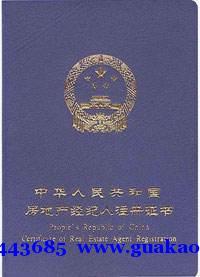 重庆市南岸区房地产经纪人寻挂靠单位