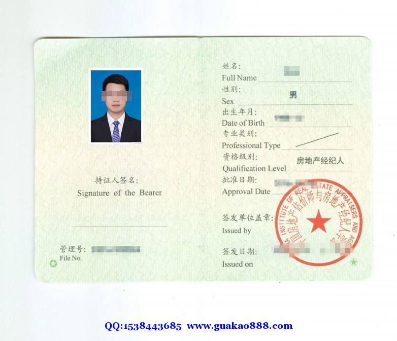 重庆市江北区房地产经纪人寻挂靠单位
