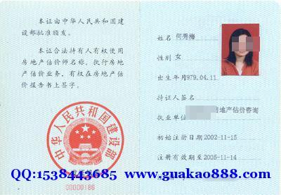 重庆市渝中区房地产估价师寻挂靠单位