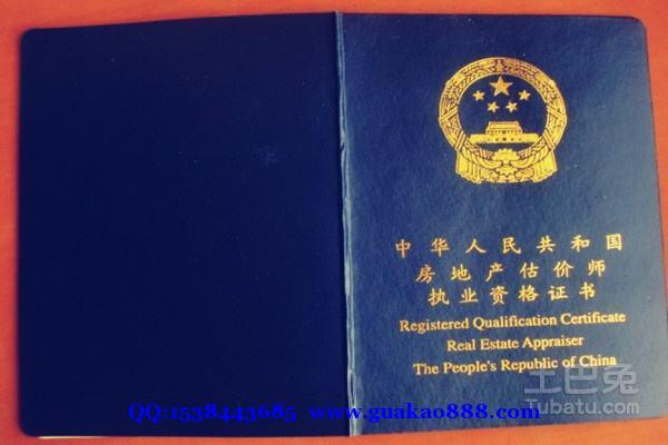 重庆市江北区房地产估价师寻挂靠单位