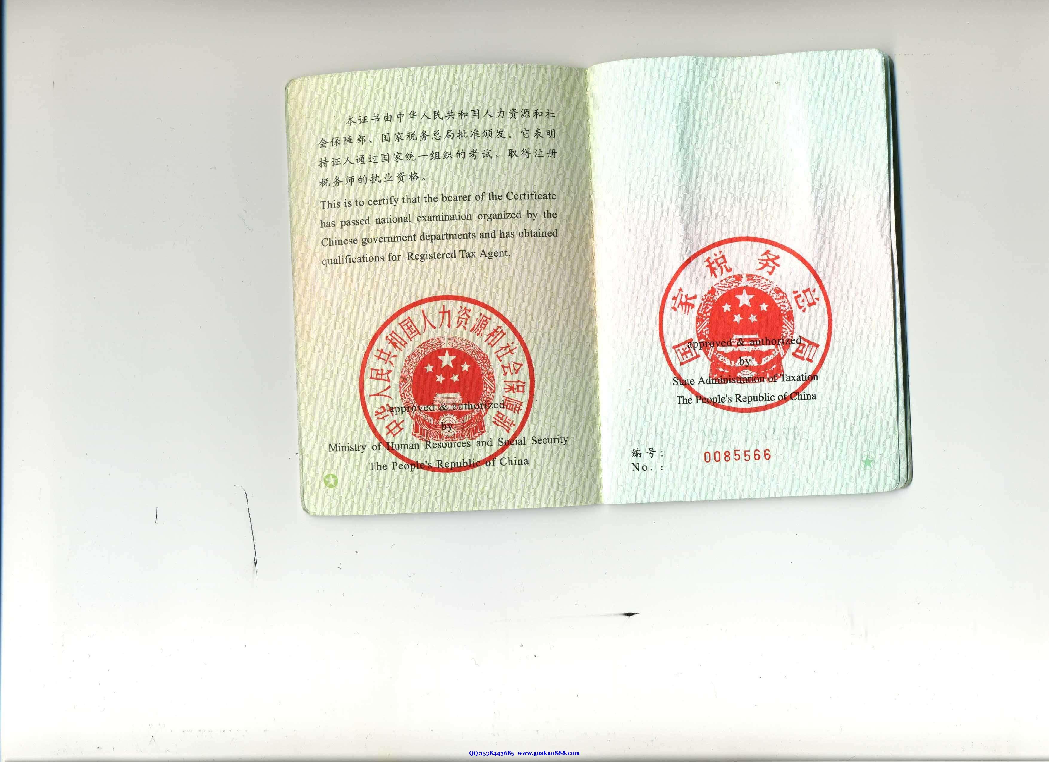 重庆市渝中区注册税务师寻挂靠单位