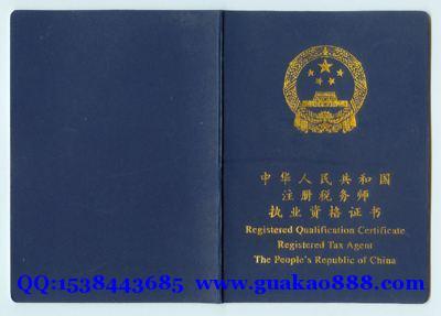 重庆市渝北区注册税务师寻挂靠单位
