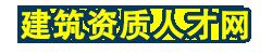 重庆工程师挂靠网_重庆建造师挂靠挂证_资质代办